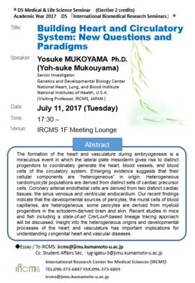 *D5 Medical & Life Science Seminar*
