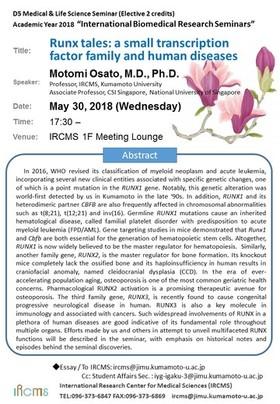 [May 30]*D5 Medical & Life Science Seminar*