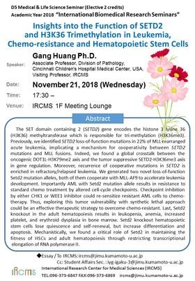 [November 21]*D5 Medical & Life Science Seminar*