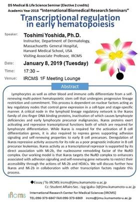 [January 8]*D5 Medical & Life Science Seminar*