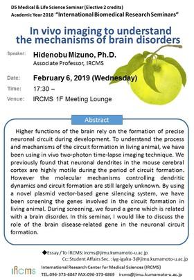 [February 6]*D5 Medical & Life Science Seminar*