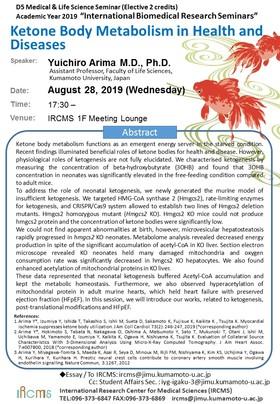 [August 28] D5 Medical & Life Science Seminar - Dr. Yuichiro Arima