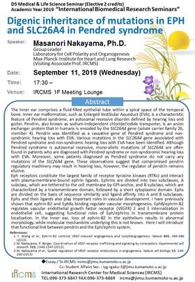 [September 11] D5 Medical & Life Science Seminar - Dr. Masanori Nakayama