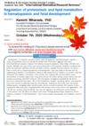 [Oct.7] D5 Medical & Life Science Seminar-Dr. Kenichi Miharada