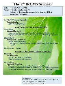 7th IRCMS Seminar_Flyer2.jpg