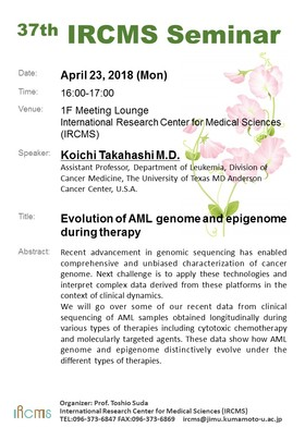 [April 23] 37th IRCMS Seminar