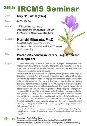 [May 31]38th IRCMS Seminar