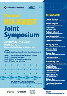 [Jan 25]The 2nd KU-KAIST Joint Symposium