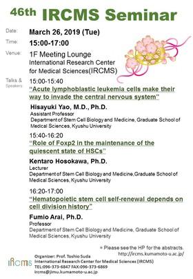 [March 26]46th IRCMS Seminar