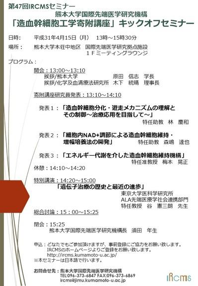 47th IRCMS Seminar.jpg