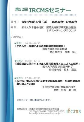 [August 27] 52nd IRCMS Seminar