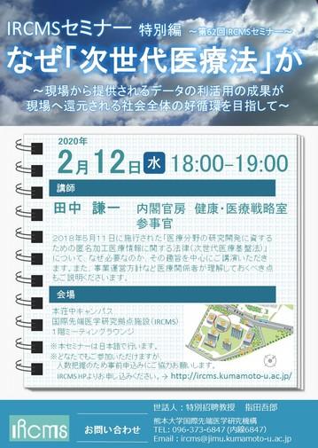 62nd IRCMS Seminar_Flyer.jpg