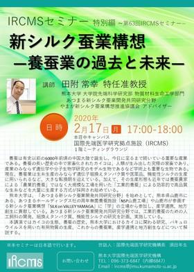 IRCMS Special Seminar ~63rd IRCMS Seminar~