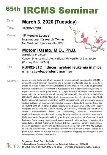 Flyer_65th IRCMS Seminar.jpg