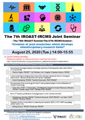 [Aug. 25] 7th IROAST & IRCMS Joint Seminar