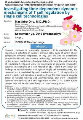 [September 25] D5 Medical & Life Science Seminar - Dr. Masahiro Ono
