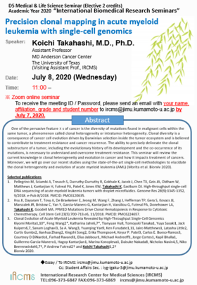 [July 8] D5 Medical & Life Science Seminar-Dr. Koichi Takahashi