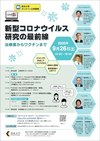 """Online Symposium """"The Forefront of COVID-19 Research""""(「新型コロナウイルスの研究最前線」)"""