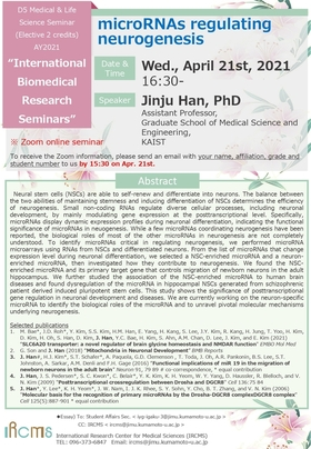 [Apr.21] D5 Medical & Life Science Seminar-Dr. Jinju Han