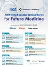 [ November 4th ] Joint Invited Speaker Seminar Series for Future Medicine
