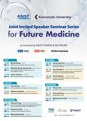 [ August 11 ] Joint Invited Speaker Seminar Series for Future Medicine