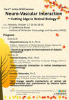 "October 27:The 2nd Ad Hoc IRCMS Seminar, ""Neuro-Vascular Interaction~Cutting Edge in Retinal Biology~"""