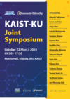 The 1st KU-KAIST Joint Symposium on October 22nd, 2018
