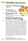 [November 21] 61st IRCMS Seminar