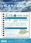 [Feb 12] IRCMS Special Seminar ~62nd IRCMS Seminar~
