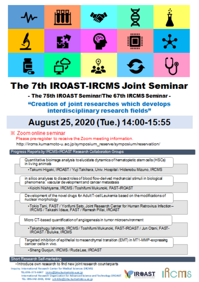 7th IROAST-IRCMS joint seminar.PNG