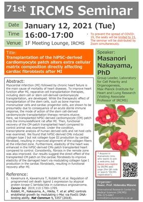 [Jan.12] 71st IRCMS seminar