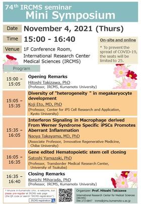 [Nov. 4] 74th IRCMS seminar - Mini Symposium